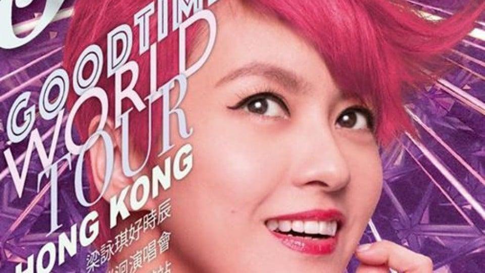 梁詠琪好時辰巡迴演唱會-香港站,Hong Kong Coliseum,Concerts
