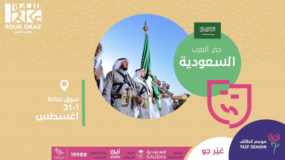 حي العرب السعودية,Souq Okaz,Festival
