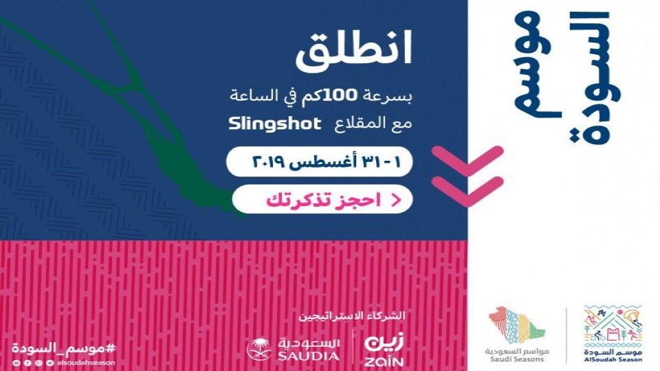 Slingshot,Al Soudah Road,Slingshot
