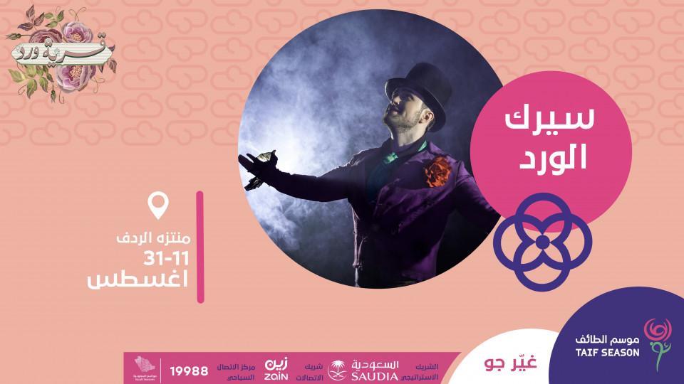 سيرك الورد,منتزه الردف في محافظة الطائف,Shows